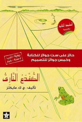 Firebelly_Arabic