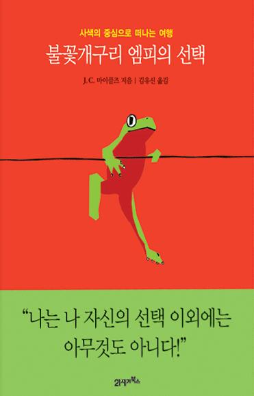 Firebelly_SouthKorea